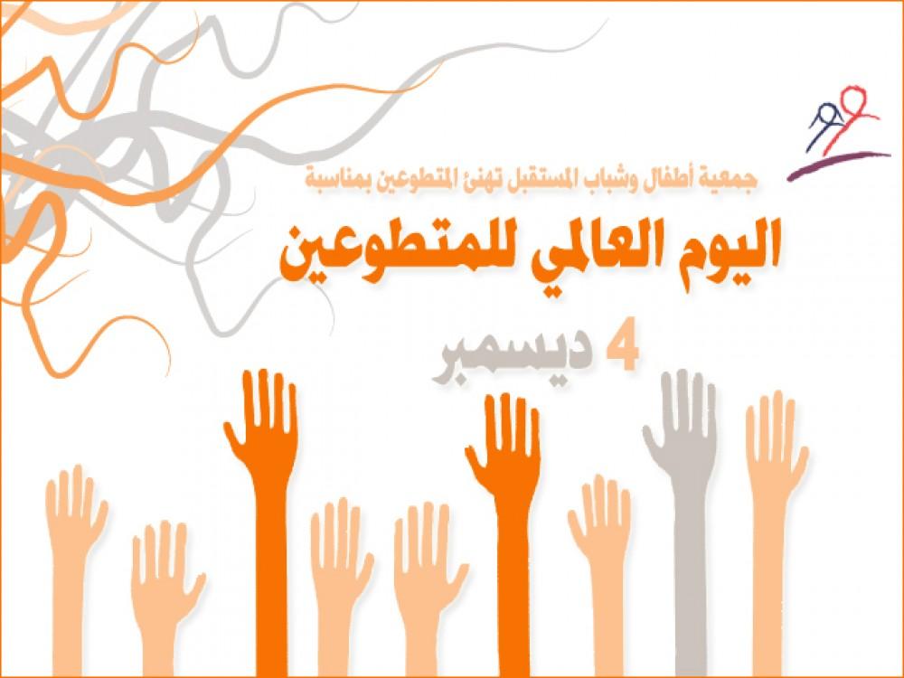 اليوم العالمي للمتطوعين في التنمية الإجتماعية